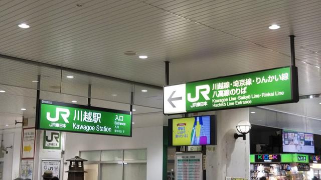 東武東上線・JR 川越駅からのアクセス①