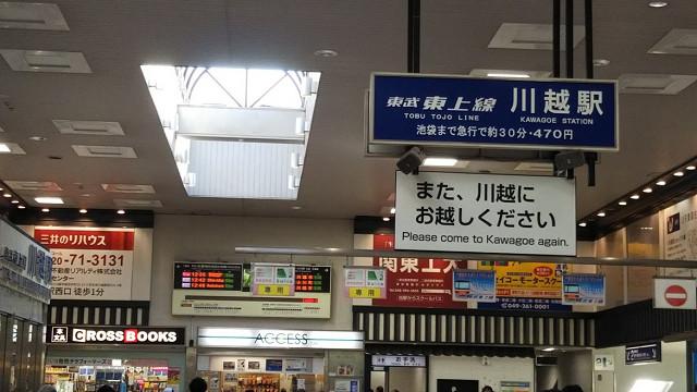 東武東上線・JR 川越駅からのアクセス①-2